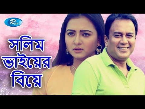 Solim Vaier Biye | সলিম ভাইয়ের বিয়ে  | Zahid Hasan | Nazira Mou | Bangla Telefilm | Rtv