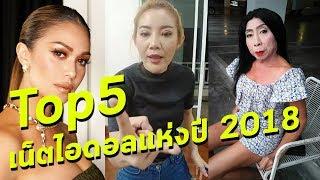 Top5 เน็ตไอดอลไทย 2018