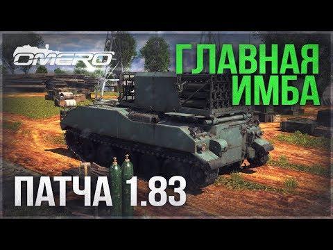 ГЛАВНАЯ ИМБА ПАТЧА 1.83! | War Thunder