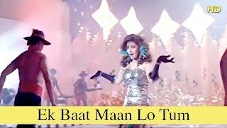 Ek Baat Maan Lo Tum | Full Song | Khel | Anil Kapoor