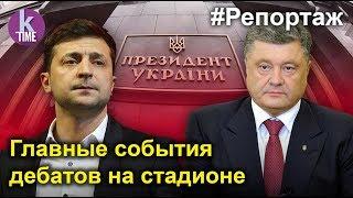 Дебаты Зеленского и Порошенко: ключевые моменты