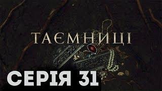 Таємниці (Серія 31)