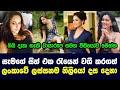ලංකාවේ ඉන්න ලස්සනම නිළියෝ දහ දෙනා මෙන්න Top 10 most beautiful actresses in Sri Lanka