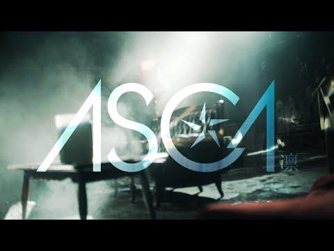 ASCA 『凛』Music Video (「グランクレスト戦記」OPテーマ)
