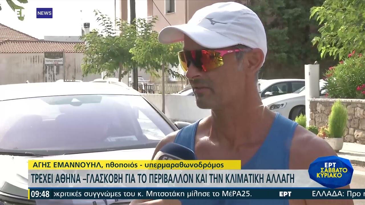 Τρέχει Αθήνα – Γλασκώβη για το περιβάλλον και την κλιματική αλλαγή   14/08/21   ΕΡΤ