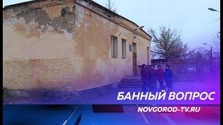 Жители Чудова задаются вопросом: что с банями?