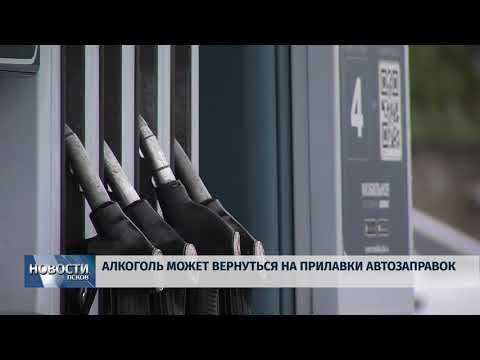 Новости Псков 05.10.2018 # Алкоголь может вернуться на прилавки автозаправок