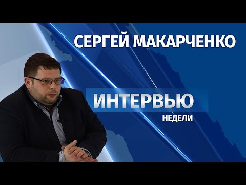 Интервью # Сергей Макарченко