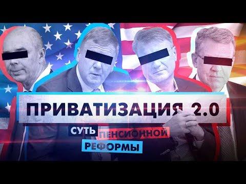 ПРИВАТИЗАЦИЯ 2.0 / Суть пенсионной реформы (Михаил Чупахин)