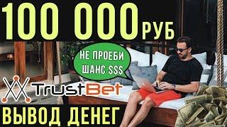 TRUST BET Com Вывод Денег 26400  | Заработок в интернете с вложениями без обмана (Траст бет Отзывы)