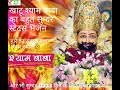 New khatu shyam baba status/mere khatu wale shyam tu kitna sona h bhajn ringtones video download