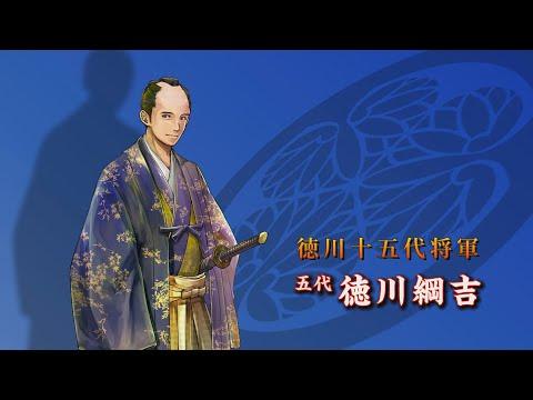 第5代将軍・徳川綱吉