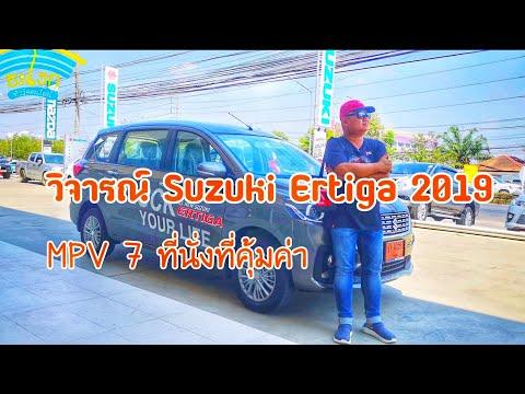 วิจารณ์ (Full Review) All New Suzuki Ertiga GX ซูซูกิ เออติกา ปี 2019 รถ MPV 7 ที่นั่งที่คุ้มราคา