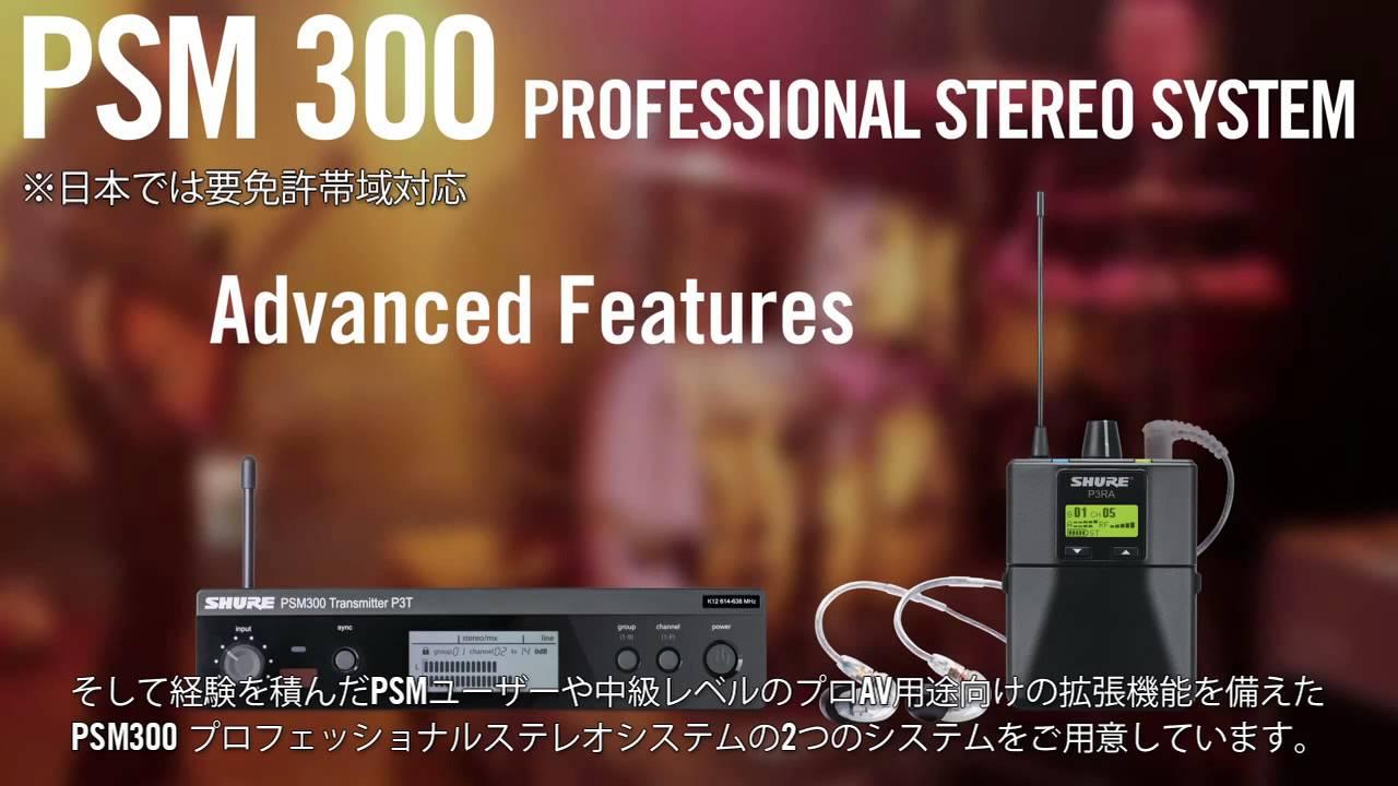 PSM300 パーソナルモニターシステム