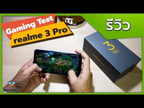 ทดสอบ realme 3 Pro Gaming Test