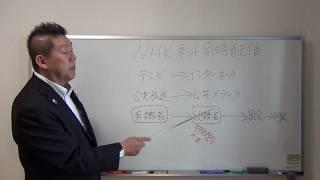 NHK、受信料新設狙うネット同時配信…将来的な財源拡大をもくろむ