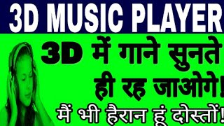 3D MUSIC PLAYER!! Listen 3D songs on your Android mobile!!