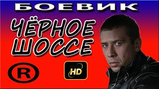 """ТРИЛЛЕР 2017 """"ЧЁРНОЕ ШОССЕ"""" ФИЛЬМЫ БОЕВИКИ"""