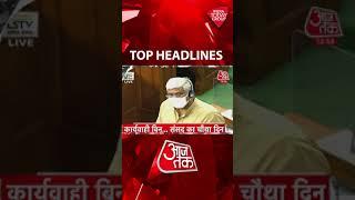 Top Headlines At 1 PM   देश-दुनिया की इस वक्त की बड़ी खबरें    Aaj Tak   July 22th, 2021