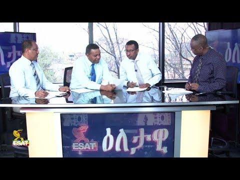 ESAT Eletawi Tue 09 April 2019 - ESATtv Ethiopia - Video