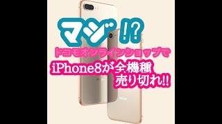 マジ⁉ドコモオンラインショップでiPhone8全て売り切れ‼