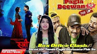 Box Office Clash |  Stree Vs  Yamla Pagla Deewana: Phir Se