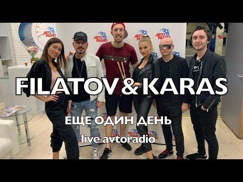 Filatov & Karas - Ещё один день (Барабанная версия / Максимилиан Максоцкий) - АВТОРАДИО