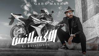 تحميل و مشاهدة جبس مصر - الاكسلانس (Music Video) Gabs Masr - AlakslaNs MP3