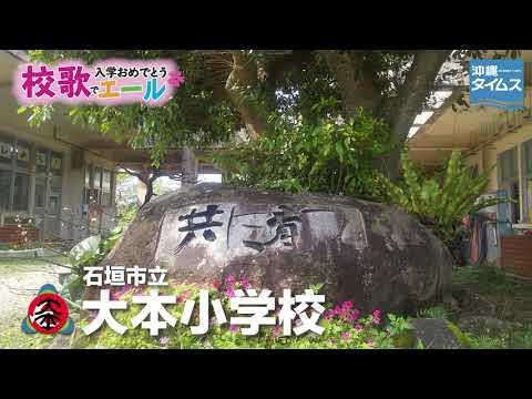 石垣市立大本小学校【校歌でエール2021・入学おめでとう】
