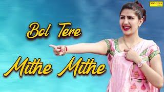 Bol Tere Mithe Mithe बोल तेरे मीठे मीठे Sapna Dance New Haryanvi Song