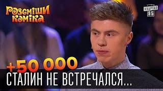 +50 000 - Сталин не встречался с Иваном Грозным, годы не те | Рассмеши комика 2015