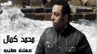 تحميل اغاني محمد كمال - عملت طيب فيا mohamed kamal - amlt tayeb feya MP3