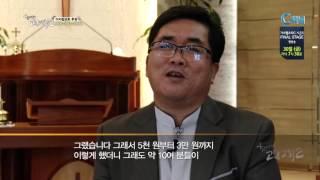 [C채널] 힘내라! 고향교회 2 - 청양 미당교회 심상훈 목사 :: 칭찬받는 교회를 꿈꾸며