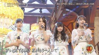 山本彩×タモリ、AKB48『365日の紙飛行機』のエピソードで再び盛り上がる