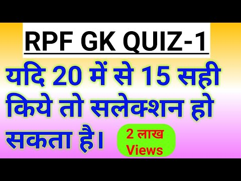 RPF Most Questions QUIZ | RAILWAY POLICE MOST QUESTIONS | RPF 2018 PREVIOUS PAPER