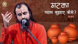 Matka Pyas Bujhaye Kaise | DJJS Bhajan | मटका प्यास बुझाए कैसे?