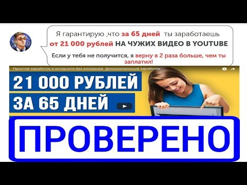 Матвей Северянин обещает 20 000 руб. за 60 дней на pandarenization.ru! Проверим?