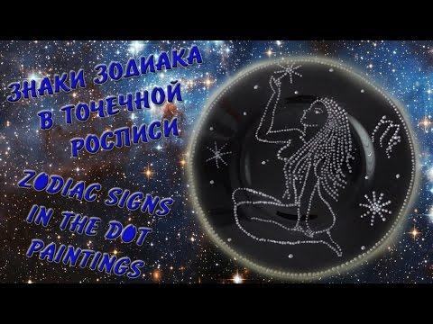 Знаки зодиака в точечной росписи / Zodiac signs in the dot paintings