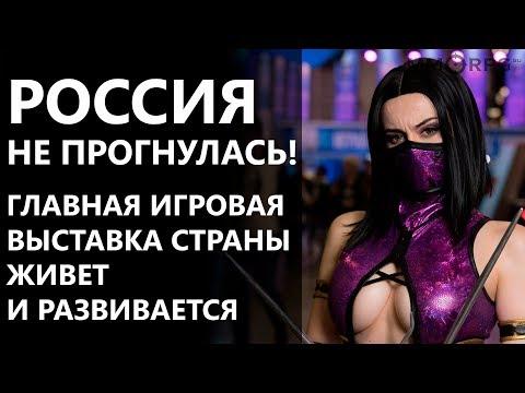 Россия не прогнулась! Главная игровая выставка страны живет и развивается. Большое видео.