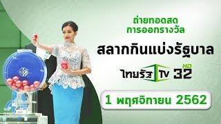 Live : ถ่ายทอดสด การออกรางวัลสลากกินแบ่งรัฐบาล งวดวันที่ 1 พ.ย. 2562 | ThairathTV