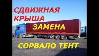 ЗАМЕНА СДВИЖНОЙ КРЫШИ ПРИЦЕПА ФУРЫ/REPLACEMENT OF RIDING ROOF TRAILER