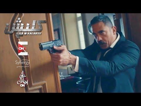 """شاهد الإعلان التشويقي الثالث لمسلسل """"كلبش"""" الجزء الثالث"""