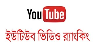YouTube SEO | How to Rank YouTube Videos (Bangla Tutorial)