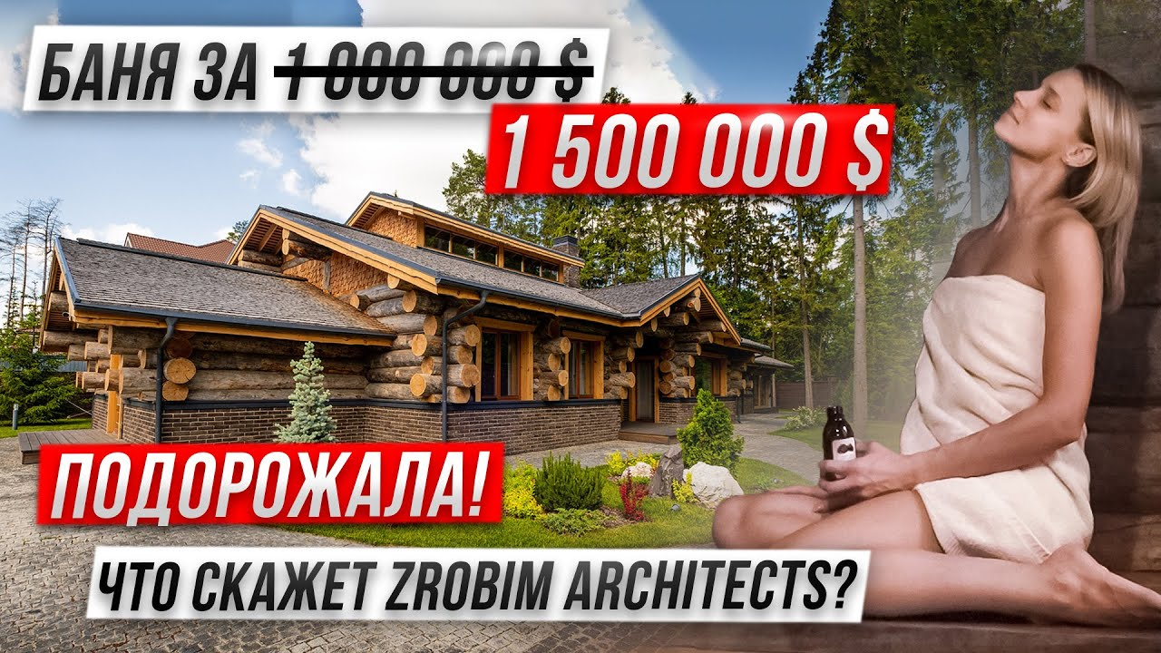 Обзор бани за1500000$. Что скажет ZROBIM architects? (ч.2)