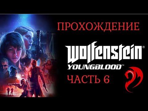 wolfenstein youngblood cheats