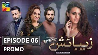 Zebaish Episode 6 Promo HD Full Official video - 10 July 2020 at Hum TV official YouTube channel.  Subscribe to stay updated with new uploads. https://goo.gl/o3EPXe   Watch all episodes of Zebaish https://www.hum.tv/dramas/zebaish/  #Zebaish #HUMTV #MazaySeGrowKarainge #Drama #BushraAnsari #ZaraNoorAbbas #AsadSiddiqui #BabarAli  Zebaish Episode 6 Promo Full HD - Zebaish is a latest drama serial by Hum TV and HUM TV Dramas are well-known for its quality in Pakistani Drama & Entertainment production. Today Hum TV is broadcasting the Episode 6 Promo of Zebaish.Zebaish Episode 6 Promo Full in HD Quality 10 July 2020 at Hum TV official YouTube channel. Enjoy official Hum TV Drama with best dramatic scene, sound and surprise.   Starring: Bushra Ansari, Zara Noor Abbas, Asad Siddiqui, Babar Ali, Shabbir Jan, Asma Abbas, Muhammad Qavi Khan, Syed Adnan Shah (Tipu), Sajid Shah, Zoya Nasir, Iqbal Hussain, Fatima Zehra Malik, Shaheen Khan, Sadaf Nasir, Khalid Bin Shaheen, Salma Zafar, Akbar Khan & Others.  Directed By:  Iqbal Hussain  Written By: Bushra Ansari  Produced By: Momina Duraid Production  _______________________________________________________  WATCH MORE VIDEOS OF OUR MOST VIEWED DRAMAS  Ehd e Wafa: https://bit.ly/3g0daIM  Ye Dil Mera: https://bit.ly/2ZhtC0m  Suno Chanda Season 2: https://bit.ly/3exOdEd  Suno Chanda Season 1: https://bit.ly/3eC24tj  Yakeen Ka Safar: https://bit.ly/3dDYcGE  Bin Roye: https://bit.ly/3dAMPPR  Ishq Tamasha: https://bit.ly/2Bh54wH  Mann Mayal: https://bit.ly/3ig8YXo _______________________________________________________  https://www.instagram.com/humtvpakist... http://www.hum.tv/ http://www.hum.tv/zebaish-episode-5/ https://www.facebook.com/humtvpakistan https://twitter.com/Humtvnetwork http://www.youtube.com/c/HUMTVOST http://www.youtube.com/c/JagoPakistanJago http://www.youtube.com/c/HumAwards http://www.youtube.com/c/HumFilmsTheMovies http://www.youtube.com/c/HumTvTelefilm http://www.youtube.com/c/HumTvpak