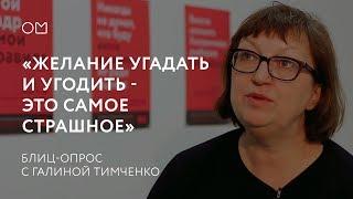 Блиц-опрос с Галиной Тимченко