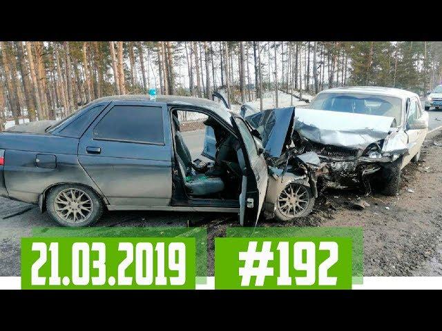Новые записи АВАРИЙ и ДТП с АВТО видеорегистратора #192 Март 21.03.2019