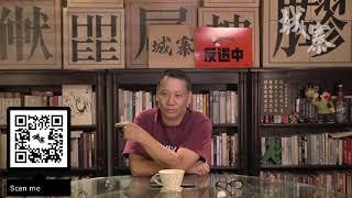 紅色特首,香港反西方馬前卒  - 27/05/19 「三不館」長版本