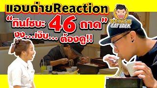 EP3 ปี2 Reaction!! ทำลายสถิติ...เยอะกว่านี้มีอีกมั๊ย? | PEACH EAT LAEK